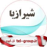 گروه تلگرام شیراز
