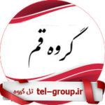 گروه قم تلگرام