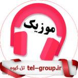 گروه تلگرام فقط اهنگ