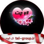 عضویت در گروه عاشقانه تلگرام