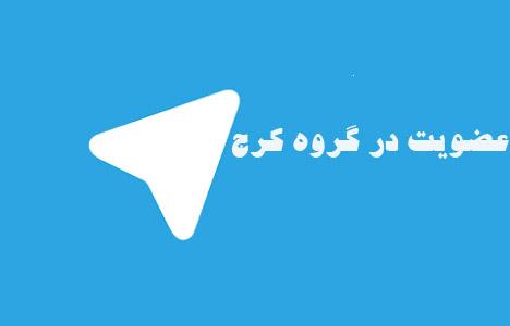 گروه بچه های تهران و کرج