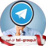 گروه تلگرامی مناسب تبلیغات