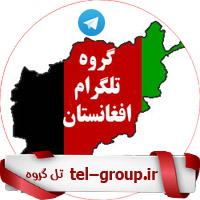 گروه چت افغانی