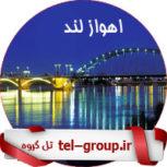 چت خوزستانی