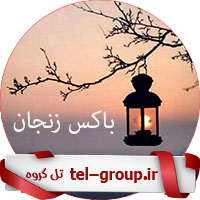 دختر پسرای زنجانی