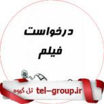 گروه تلگرام فیلم و سریال