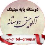 چت اصفهان