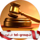 گروه حقوقی تلگرام