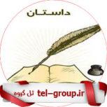 لینک داستان تلگرام