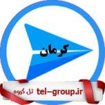 گروههای دختر و پسر کرمان