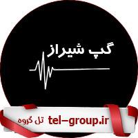 گروه تلگرام دانشجویان شیراز