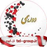 گروه دورهمی تهران