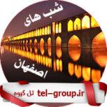 لینکدونی اصفهان