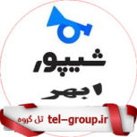گروههای شیپور تلگرام