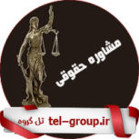 گروه تلگرام حقوق جزا