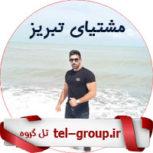 لیست گروههای تبریز