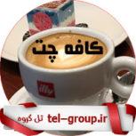 گروههای گپ تلگرام