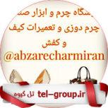 آموزش چرم دوزی تلگرام