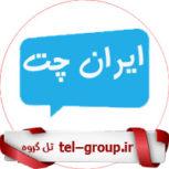 گروههای چت مشهد