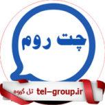 گروههای سرگرمی تلگرام