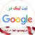 گزاشتن لینک در گوگل