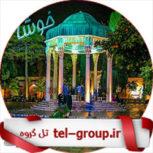 گروههای تلگرام شیرازی