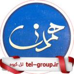 گپ همدانیها