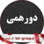 دورهمی تهران