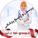 مشاوره پزشکی تلگرام