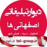 شیپور اصفهان