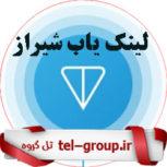 گروههای شیرازی