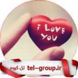 عشق در تلگرام