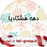 لینک دهه هشتادیا اصفهان