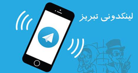 گروه تبریز در تلگرام