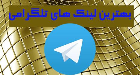 گروههای تلگرام