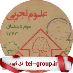 گپ دهه شصتیها