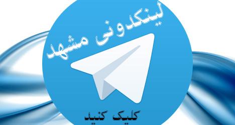 گروههای تلگرام مشهد
