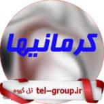 گپ کرمان