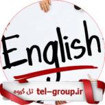 چت انگلیسی