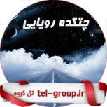 گروه عشق در تلگرام