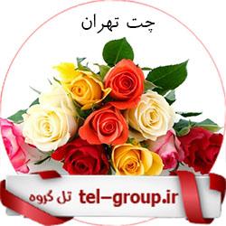 گروههای تلگرامی تهرانی