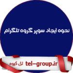 تبدیل یک گروه تلگرام به سوپر گروه تلگرام
