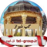 گروههای تلگرام شیراز