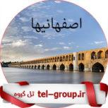 لینکدونی اصفهانیها