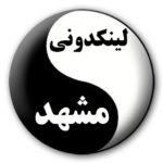 لینک مشهد