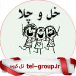 گروههای چت خوب
