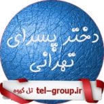 لینک چت تهران
