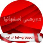 گروههای چت اصفهان