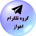 لینک گروه چت خوزستان