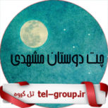 گروههای تلگرام مشهدی